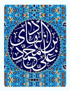 الإمام هادي Imam Hadi امام هادی امام نقی Imam Naghi