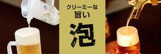 Koku-Awa Beer Can Server