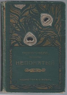 Binding of russian edition of Florence Montgomery's Misunderstood (1897)