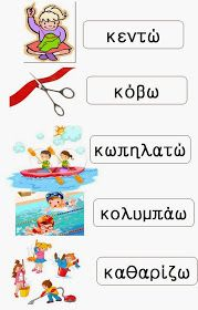activities that start with K Greek Language, Second Language, Speech And Language, School Lessons, Lessons For Kids, Greek Quotes, Greek Sayings, Learn Greek, Greek Alphabet