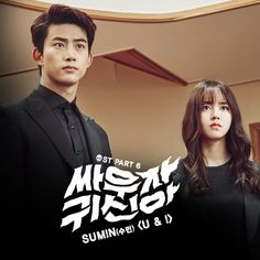 SUMIN – Let's Fight Ghost OST Part.6 (2016.08.23)