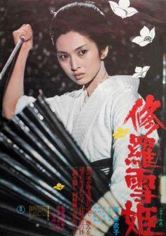 Popular Tv Series, Popular Movies, Good Movies, Revenge Series, Japanese Film, Japanese Female, Tv Memes, Kaitlyn Dever, Imdb Tv