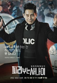 ASKKPOP,DRAMASTYLE Pied Piper EP 04 (피리부는 사나이)is a March 7, 2016 -- TV series directed by Kim Hong-Sun South Korea.PlotDrama series follows a police crisis negotiation team as they try to solve cases without using force. The police crisis negotiation team works on such cases like attempted suicides, hostage situations and terror situations.  In the days lacking communications, the drama suggests the answers to the social conflicts via the activities by a negotiation team, who tries to solve…