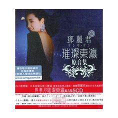 Teresa Teng - Teresa's Japanese Album Boxset