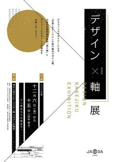 JAGDA兵庫 デザイン×(KAKE)軸展 開催中の画像:COSYDESIGN*COSYDAYS