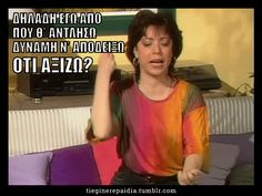 The perfect Aparadektoi Απαραδεκτοι Axizw Animated GIF for your conversation. Discover and Share the best GIFs on Tenor. Greek Tv Show, Postcards From Italy, Funny Statuses, Animated Gif, Tv Shows, Cinema, Humor, Quotes, Appreciation