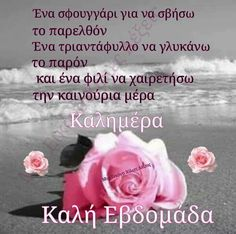 Happy New Week, Happy Day, Days And Months, Greek Quotes, Good Morning Images, Good Night, Messages, Smile, Education