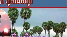 phoum daem lvea,sain sai sa mout,by Sin Sisamuth,Khmer Classic Song,Khme...