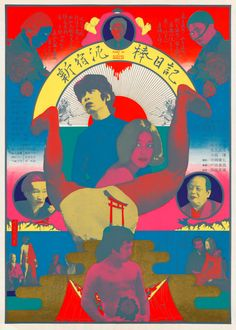 "The Graphic Design of Tadanori Yokoo Clean Asians The poster I designed for the Korean Student Alliance and Black Student Alliance's ""S. Graphic Design Posters, Graphic Design Illustration, Graphic Art, Vintage Graphic, Vintage Japanese, Japanese Art, Japanese Culture, Tadanori Yokoo, Kunst Poster"
