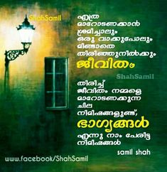 192 Best Kuppi Vala Images Malayalam Quotes Well Said Quotes Breathe