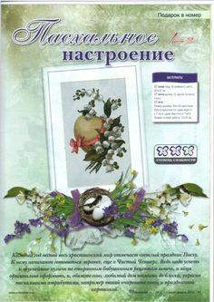 Gallery.ru / Фото #33 - Все о рукоделии №2(11) 2013 - Chispitas