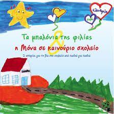 Το νέο νηπιαγωγείο που ονειρεύομαι : Παγκόσμια ημέρα κατά της ενδοσχολικής βίας - 6 Μαρτίου
