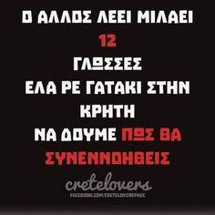 Funny Picture Quotes, Funny Quotes, Funny Memes, Funny Greek, Greek Quotes, Funny Pins, Crete, True Words, The Funny