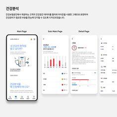 이미지 Mobile Ui Design, Ui Ux Design, Tablet Ui, Dashboard Ui, User Interface, Mobile App, Dental, Medical, Apps