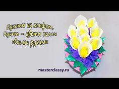 Букеты из конфет. Букет – цветы каллы своими руками - YouTube