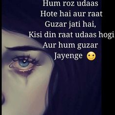 Broken Love Quotes, Love Hurts Quotes, Love Quotes Poetry, Love Smile Quotes, Mixed Feelings Quotes, Words Hurt Quotes, Shyari Quotes, Life Quotes Pictures, Sad Quotes About Him