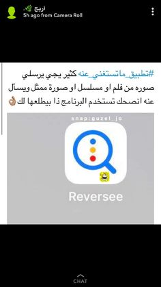 Applis Photo, Iphone App Layout, Funny Films, Learning Websites, Good Movies To Watch, Snapchat Picture, Beautiful Arabic Words, Editing Apps, School Notes