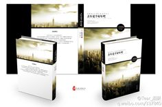 淚設計《去年是個好年吧》 Collections, Cover, Movie Posters, Film Poster, Billboard, Film Posters