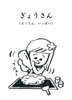Japanese word「gyosan」(=many)