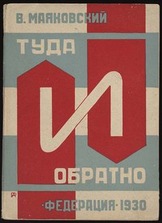 There and back, 1930 by Alexander Rodchenko (1891-1956, Russia)