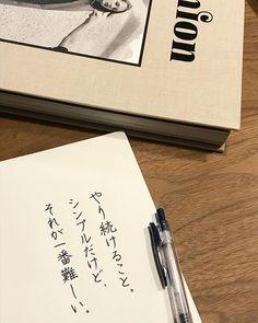 やめるのは意外に簡単で、自分が決めればやめられる。 だけど、どんなことがあっても、どんな環境になってもやり続けるのは結構難しい。 #やり続けるには #必ず #努力が必要 #そこに不可欠なのが #好きという気持ち #書 #書道 #硬筆 #ボールペン #ボールペン字 #手書き #手書きツイート #手書きpost #手書きツイートしてる人と繋がりたい #美文字 #美文字になりたい #calligraphy #japanesecalligraphy