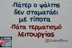 #greek quotes #funny