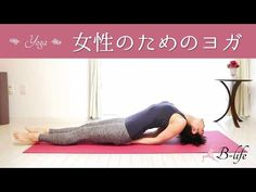 Yoga Fitness, Health Fitness, Excercise, Healthy Lifestyle, Health Care, Workout, Youtube, Wellness, Beauty