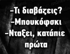 Funny Quotes, Funny Memes, Funny Greek, True Words, Sarcasm, Books To Read, Funny Pictures, Reading, Humor
