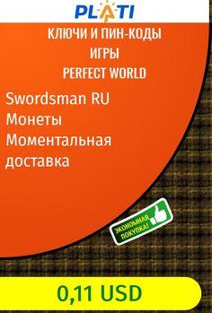 Swordsman  RU  Монеты Моментальная доставка Ключи и пин-коды Игры Perfect World