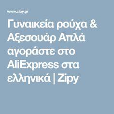 e02b7ad9c0e7 Μια ζεστή καλημέρα!! www.tangoboutique.gr !! Για το γούνινο μπουφάν -   https   goo.gl MuqECH Χωρίς έξοδα αποστολής - αντικαταβολής!!!