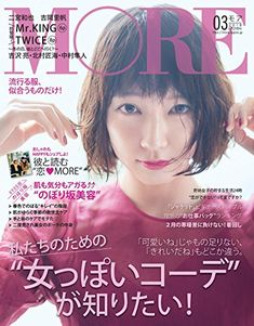 MORE fashion magazine for women 2018 Domo Arigato, Japan Fashion, Girls In Love, Let It Be, Magazine, Cover, With, Photography, Culture