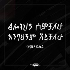 how do you say hi in amharic