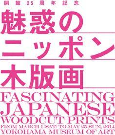 開館25周年記念 魅惑のニッポン木版画:横浜美術館 2014年3月1日(土)~5月25日(日)