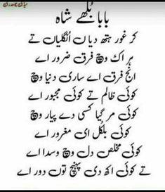 Soul Poetry, Poetry Pic, Poetry Quotes In Urdu, Urdu Poetry Romantic, Love Poetry Urdu, Poetry Feelings, Poetry Books, Baba Bulleh Shah Poetry, Punjabi Poems