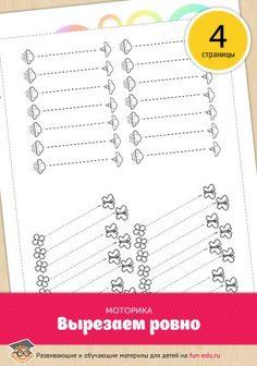 Развивающие занятия для детей 2–3 лет (дома) можно распечатать после скачивания. Четыре страницы пособия призваны научить кроху нарезать лист бумаги на ровные полоски. Материал представлен в игровой форме и может быть оформлен в виде сказки. Учтите, что для малыша такого возраста стоит приобрести специальные детские ножницы: это снизит риск получения ...