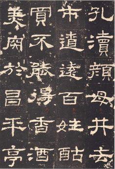 【史晨後碑】16 「---孔瀆顏母井去市遼遠,百姓酤買,不能得香酒美肉,於昌平亭---」