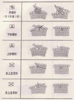 Копилка узоров - Условные обозначения: спицы, вариант 4 (японский/китайский)