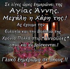 Name Day, Good Morning, Names, God, Buen Dia, Dios, Bonjour, Saint Name Day, Allah