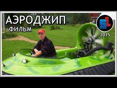EXперименты: Суда на воздушной подушке (HD) - YouTube