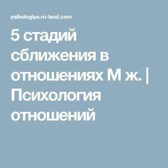 5 стадий сближения в отношениях М ж. | Психология отношений