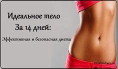 Идеальное тело за 14 дней: эффективная и безопасная диета