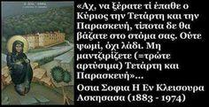 Orthodox Christianity, Christian Faith, Jesus Christ, Believe, Spirituality, Smile, Memes, Quotes, Quotations
