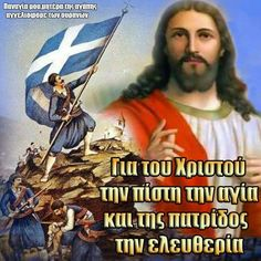 Greece Pictures, Greek Beauty, Greek History, Orthodox Christianity, Jesus Loves Me, Christian Faith, Jesus Christ, Politics, Cyprus