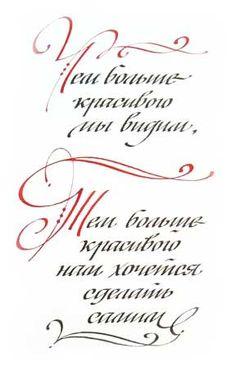 красивый почерк образец