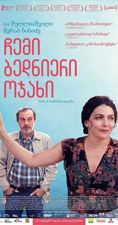 (My Happy Family)  Directed by Nana Ekvtimishvili, Simon Groß. With Ia Shugliashvili, Merab Ninidze, Berta Khapava, Tsisia Qumsishvili. In a patriarchal society, an ordinary Georgian family lives with three generations under one roof. All are shocked when 52-year-old Manana decides to move out from her parents' home and live alone. Without her family and her husband, a journey into the unknown begins.