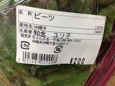 Beets with Japanese label