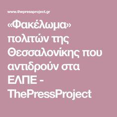 «Φακέλωμα» πολιτών της Θεσσαλονίκης που αντιδρούν στα ΕΛΠΕ - ThePressProject