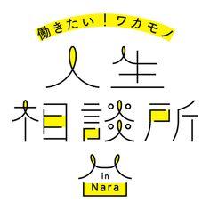 人生相談所 in 奈良 LOGO …