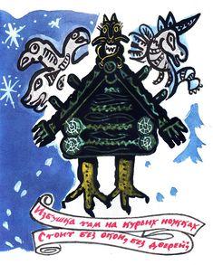Татьяна Маврина «Сказки Пушкина»