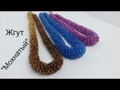 "Мастер класс. Жгут из бисера ""Мохнатый""/bundle of beads ""Shaggy"" - YouTube"